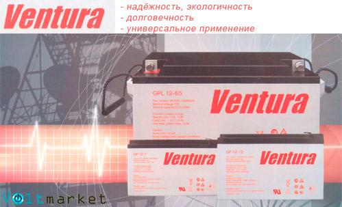Аккумулятор Ventura