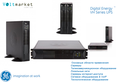 ИБП Digital Energy VH Series
