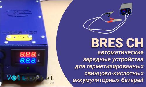 Универсальное 3-х стадийное зарядное устройство BRES CH