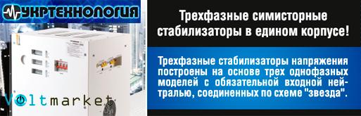 трёхфазный стабилизатор напряжения Укртехнология INFINITY