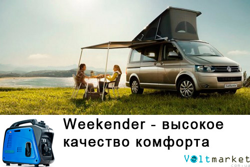 Инверторные бензогенераторы Weekender