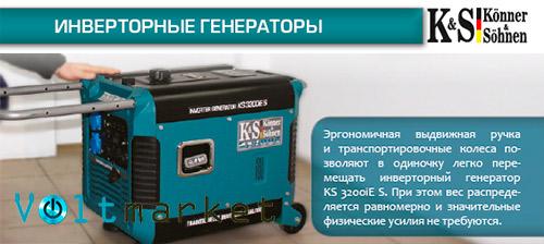 Инверторные генераторы Konner&Sohnen