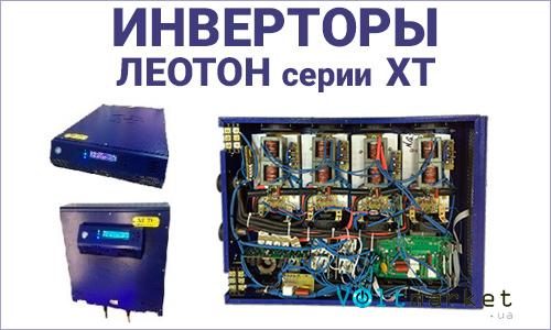 Инвертор Леотон XT