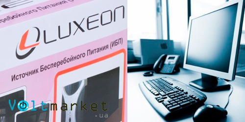 ИБП Luxeon