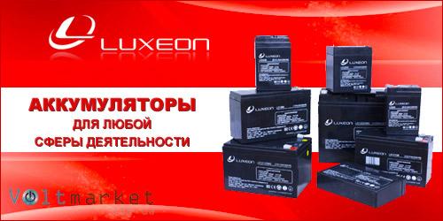 Аккумуляторные батареи Luxeon