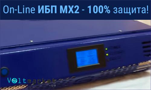 Бесперебойник Леотон MX2