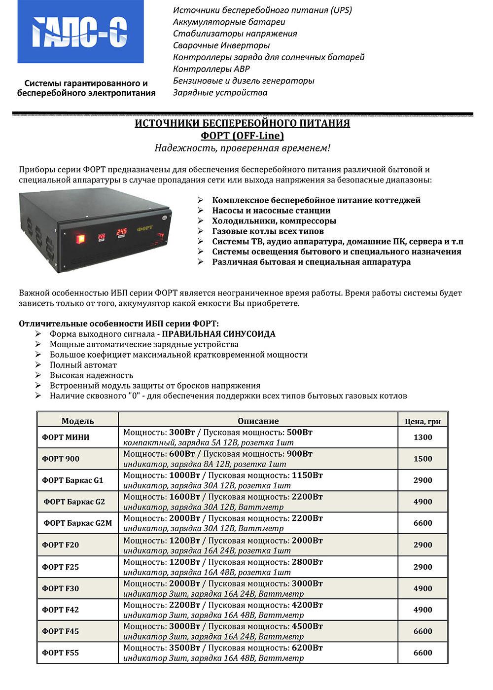 эпс конденсаторов, эл. схема