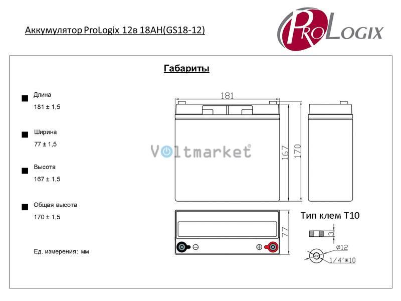 Аккумуляторные батареи Prologix GS18-12