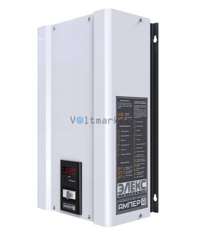 Электронный стабилизатор напряжения ЭЛЕКС АМПЕР 9-1/63 V2.0
