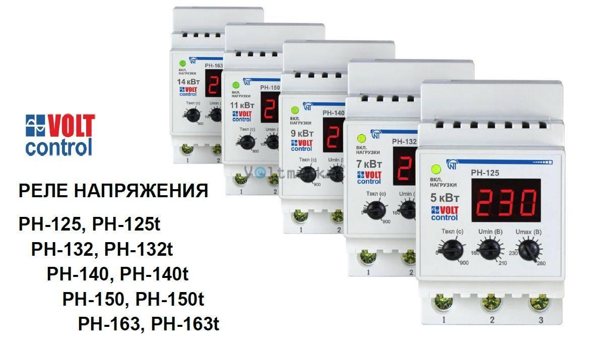 Реле напряжения Новатек-Электро РН-140 VOLT CONTROL