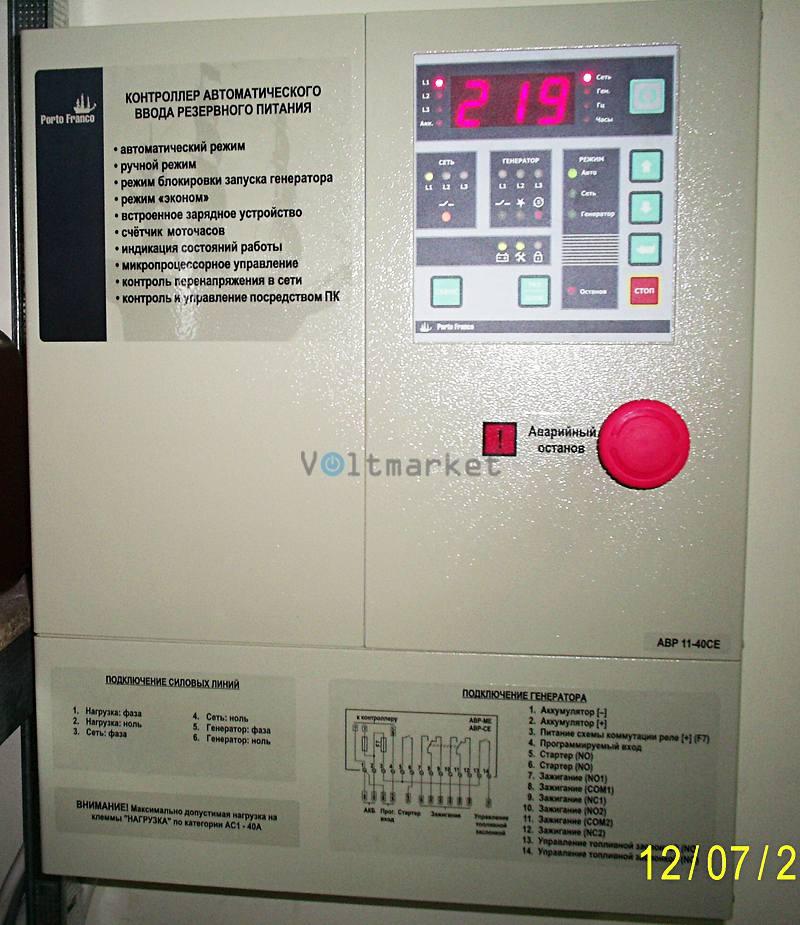 Контроллер автоматического ввода резервного питания Porto Franco АВР33-25СЕ
