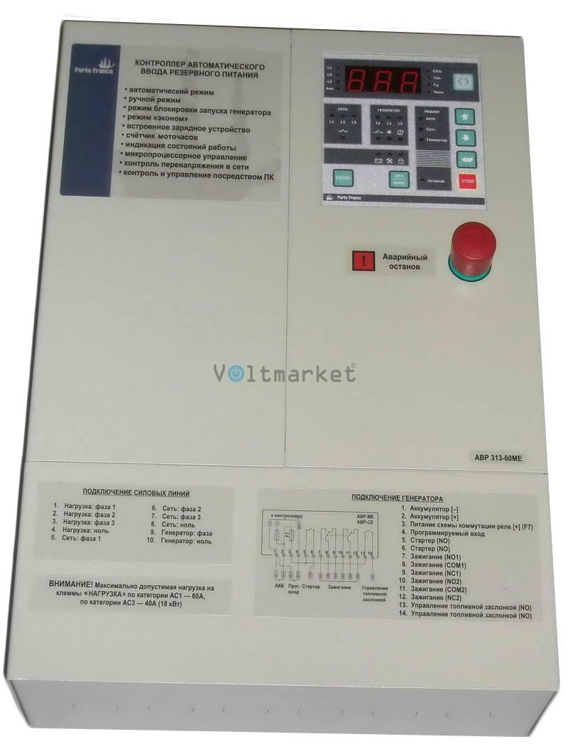 Контроллер автоматического ввода резервного питания Porto Franco АВР313-40МЕ