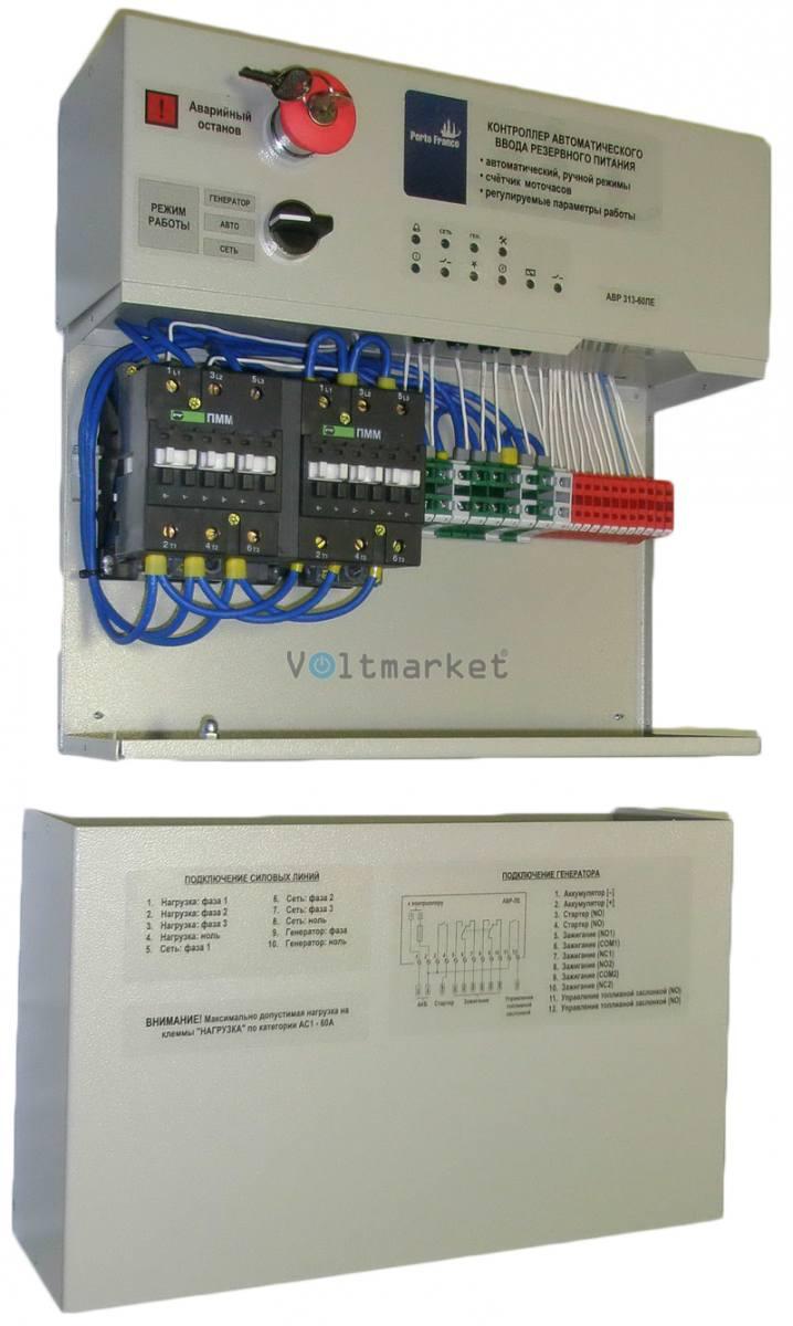 Контроллер автоматического ввода резервного питания Porto Franco АВР313-65ЛЕ