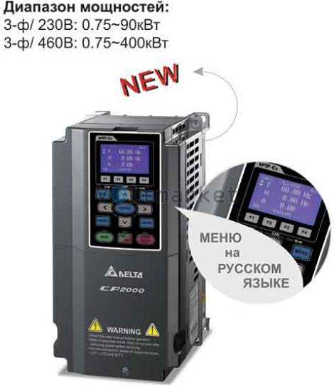 Преобразователь частоты Delta Electronics VFD022CP43B-21