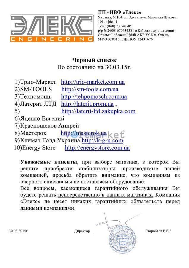 Релейный стабилизатор напряжения ЭЛЕКС ГИБРИД У 9-1/25 V2.0