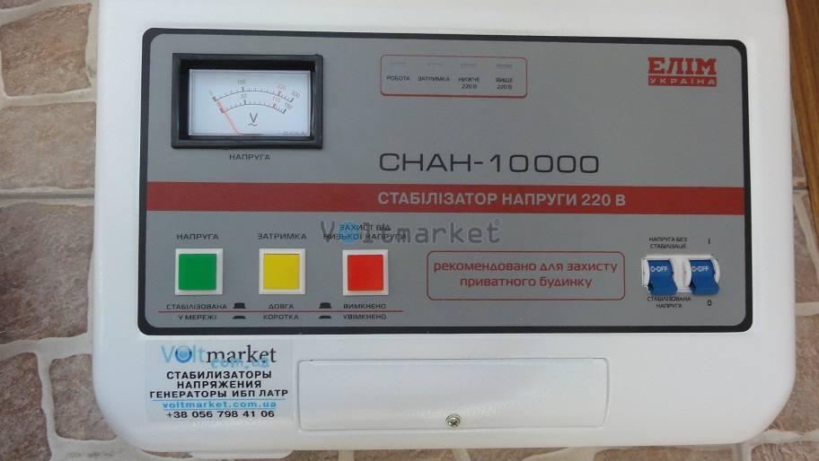 Стабилизатор напряжения однофазный сервоприводный ЭЛИМ СНАН-10000