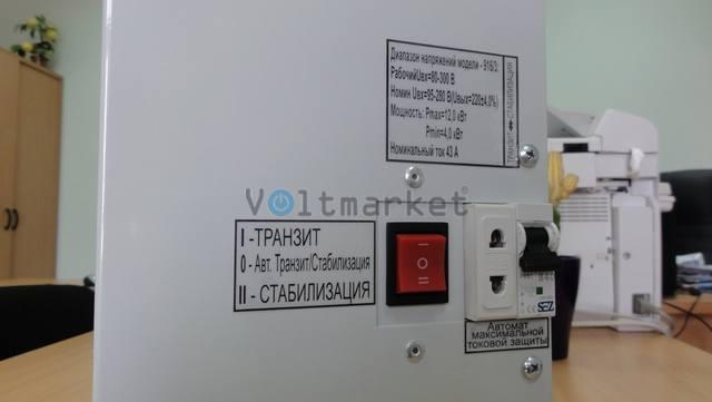 Электронный стабилизатор напряжения СигмаВольт УСН-9-16/3-Т