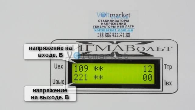 Электронный стабилизатор напряжения СигмаВольт УСН-9-16/3
