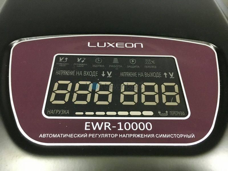 Электронный однофазный стабилизатор напряжения LUXEON EWR-10000