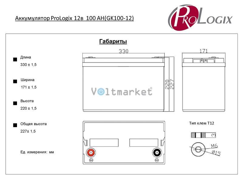 Аккумуляторные батареи Prologix GK-100-12