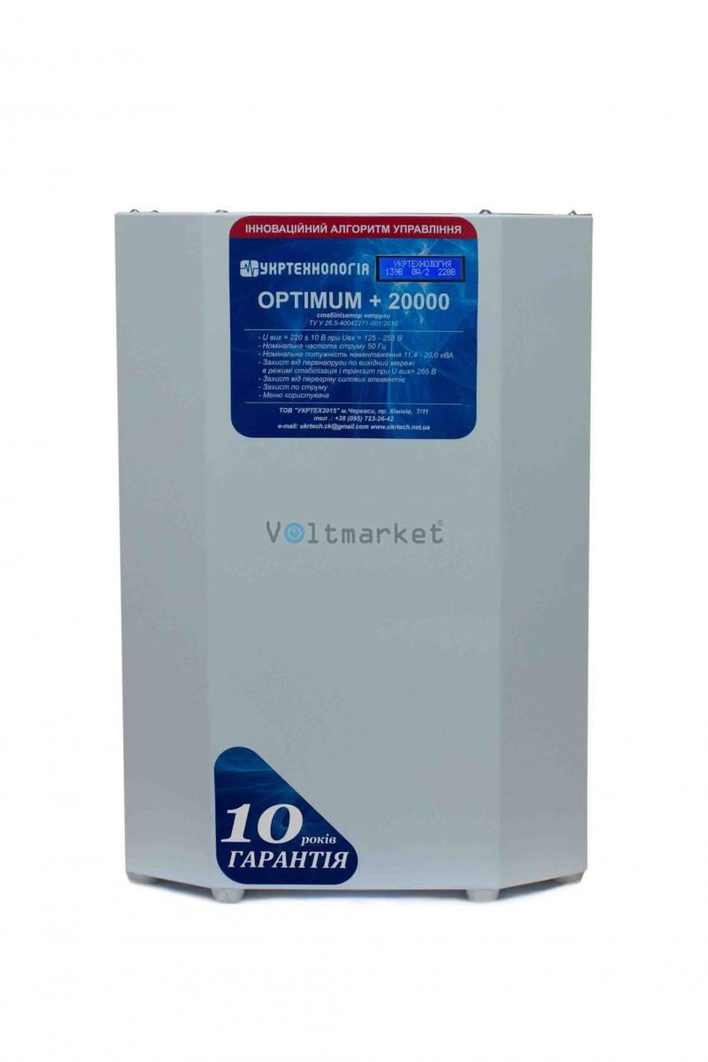 однофазный стабилизатор напряжения Укртехнология OPTIMUM 20000 HV