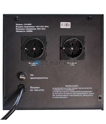 Релейные однофазные стабилизаторы напряжения LOGICPOWER LPH-5000RV