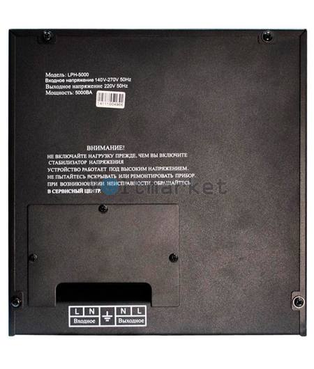 Релейные однофазные стабилизаторы напряжения LOGICPOWER LPH-5000RL