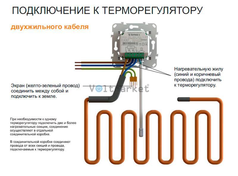 Подключение двухжильного кабеля к терморегулятору