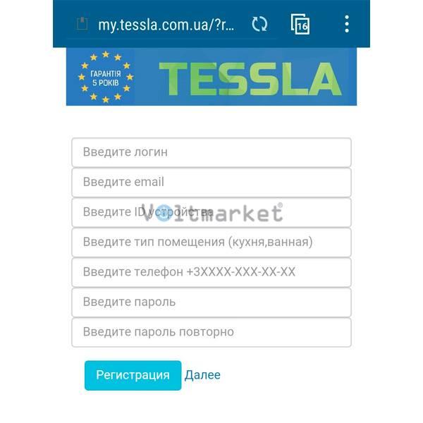 Умное реле TESSLA SD16