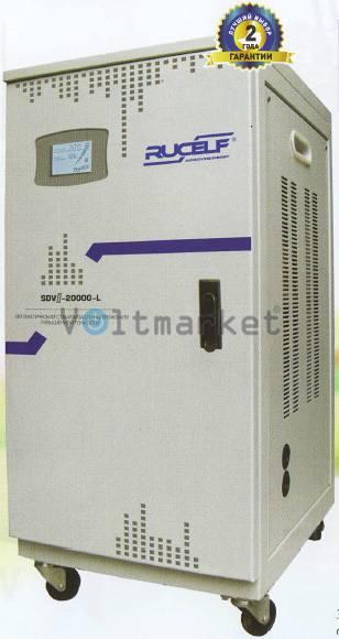 Стабилизатор напряжения однофазный RUCELF SDV II-20000-L