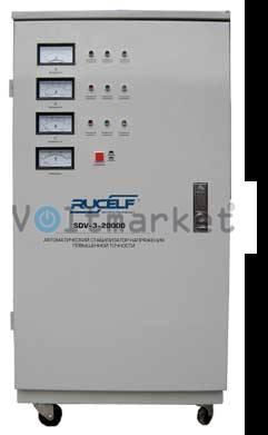 стабилизатор напряжения трехфазный RUCELF SDV-3-20000