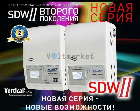 настенный стабилизатор напряжения RUCELF SDW II-12000-L