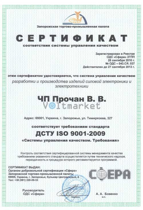Стабилизатор напряжения однофазный ПРОЧАН СНОПТ-0.5 IP56