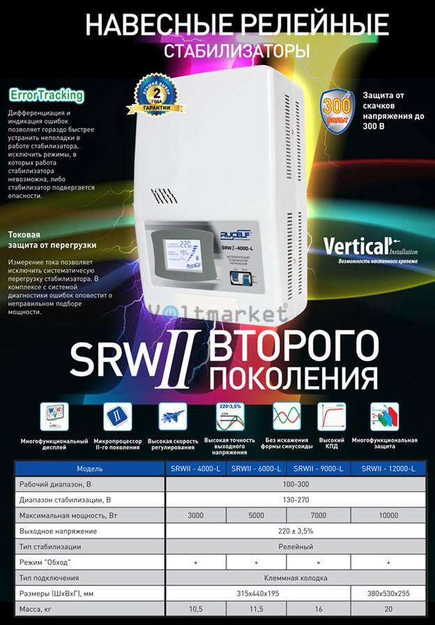 однофазный релейный стабилизатор напряжения RUCELF SRW II-12000-L