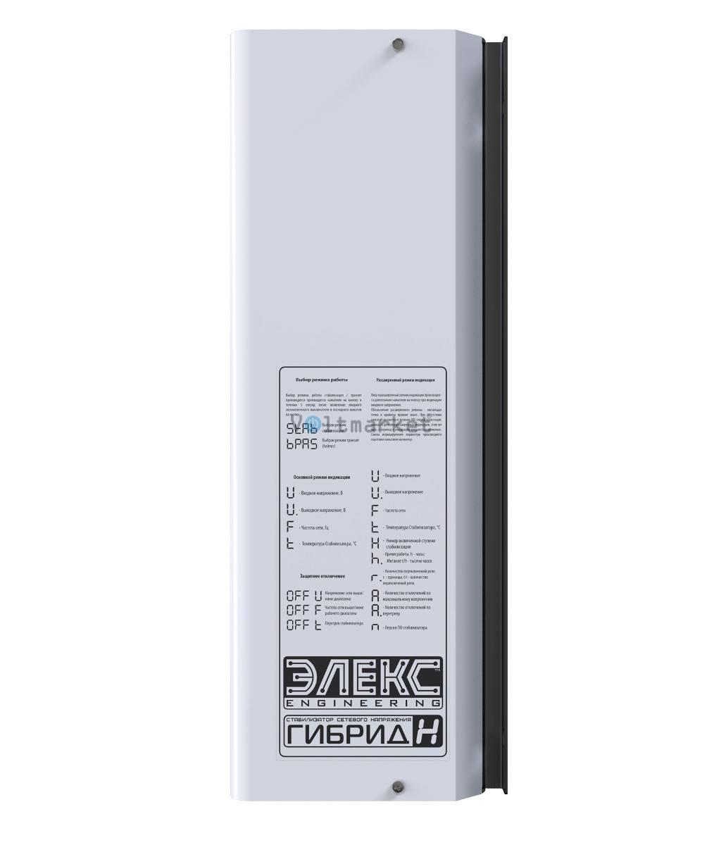 Стабилизатор напряжения ЭЛЕКС ГИБРИД У 7-1-25 v2.0