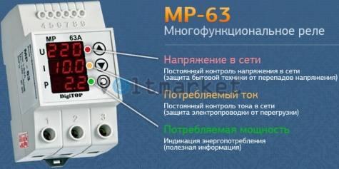 Многофункциональное реле напряжения DIGITOP MP-63