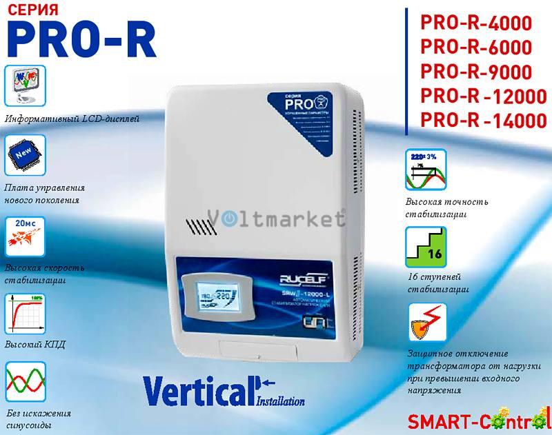 Релейный однофазный стабилизатор напряжения RUCELF PRO-R-12000