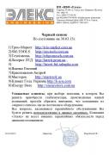 Элекс, Элекс Гибрид ГИБРИД 9-1/32 V2.0