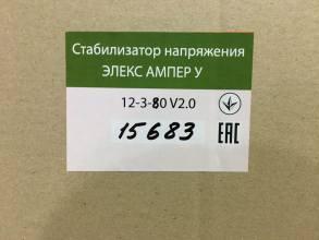 Элекс, Элекс Ампер АМПЕР 12-3/80