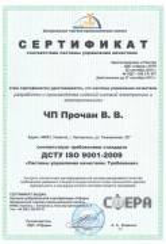 Прочан СНОПТ-22.0 IP56