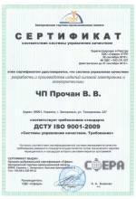 Прочан СНТПТ-52.8 IP56