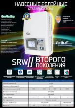 Rucelf SRW II-4000-L