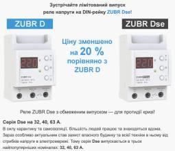 Zubr D32se