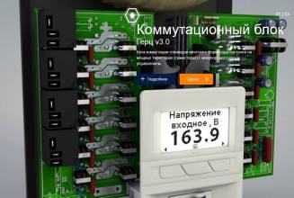 Элекс, Элекс Герц ГЕРЦ У 16-1/40 V3.0