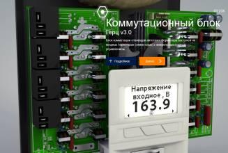 Элекс, Элекс Герц ГЕРЦ У 36-1/40 V3.0