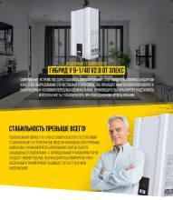 Элекс, Элекс Гибрид ГИБРИД 9-1/40 V2.0