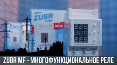 Zubr MF32