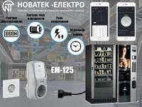 НОВАТЕК-ЭЛЕКТРО EM-125