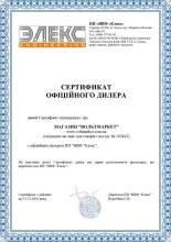 Элекс, Элекс Герц ГЕРЦ М 16-1/80