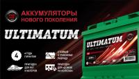 Akom Ultimatum 6СТ-60 560 53 04 R+